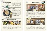 萩原編集長の山塾 秒速! 山ごはん NHK-BS「実践!にっぽん百名山」名解説者がすすめる 画像