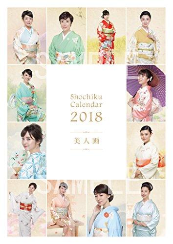 松竹歌舞伎屋本舗 2018年 松竹カレンダー 壁掛けタイプ