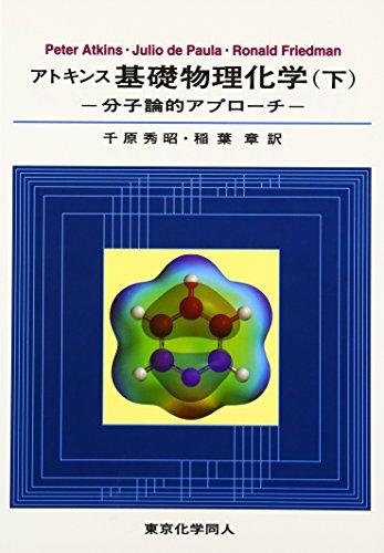 アトキンス基礎物理化学〈下〉―分子論的アプローチ