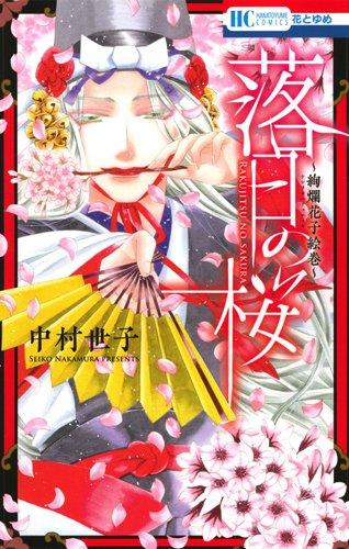 落日の桜 (花とゆめCOMICS)の詳細を見る