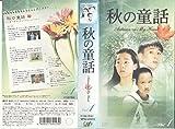 秋の童話 ~オータム・イン・マイ・ハート~ Vol.1【字幕版】 [VHS]