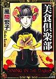 美食倶楽部 / 風間 宏子 のシリーズ情報を見る