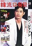 KEJ (コリア・エンタテインメント・ジャーナル) 別冊 韓流新発見。 Vol.23 2012年 06月号 [雑誌]