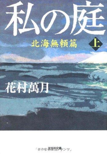 私の庭―北海無頼篇〈上〉 (光文社文庫)の詳細を見る