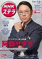 NHKウィークリーステラ 2019年 7/5号