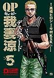 QP我妻涼~Desperado~ 5 (ヤングチャンピオンコミックス)