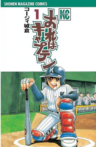 おれはキャプテン(1) (週刊少年マガジンコミックス)