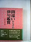 間違いだらけの俳句鑑賞 (1975年)