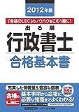 2012年版 出る順行政書士 合格基本書 (出る順行政書士シリーズ)
