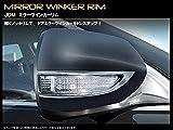 JDM ミラーウインカーリム スバル レガシィアウトバック BP# 品番:JMR-R01 クロームタイプ