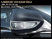 JDM ミラーウインカーリム スバル レガシィB4 BM9 品番:JMR-R001 クロームタイプ