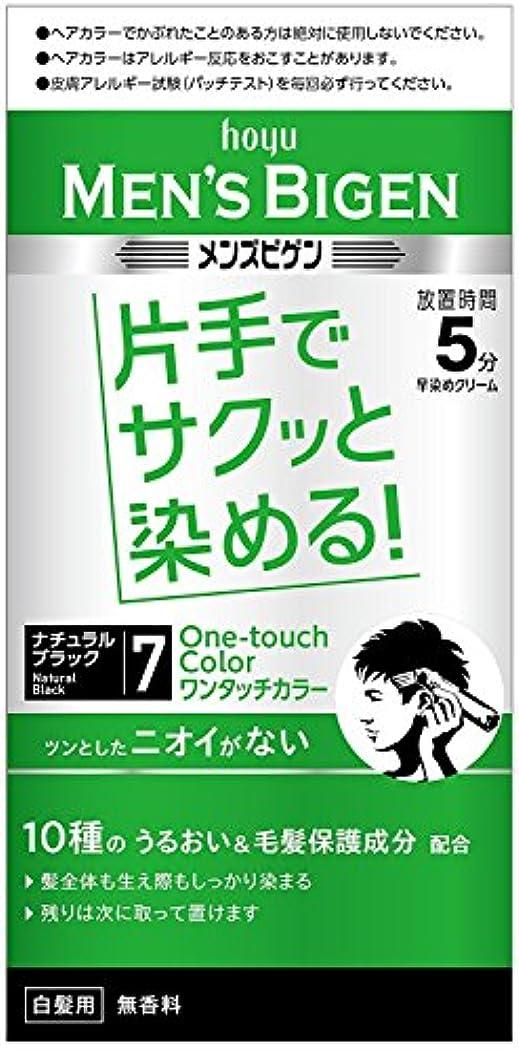 収縮読み書きのできないいちゃつくメンズビゲン ワンタッチカラー 7ナチュラルブラック×6個