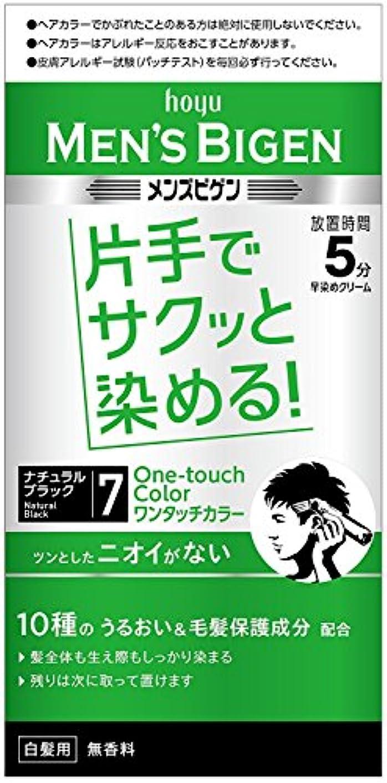 新聞安心させるサンダーメンズビゲン ワンタッチカラー 7ナチュラルブラック×6個