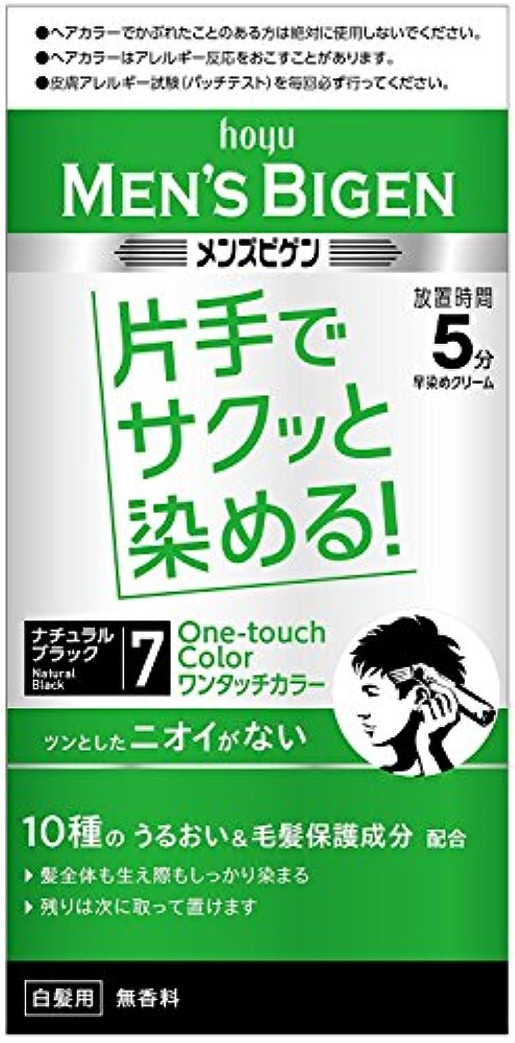 メンズビゲン ワンタッチカラー 7ナチュラルブラック×6個