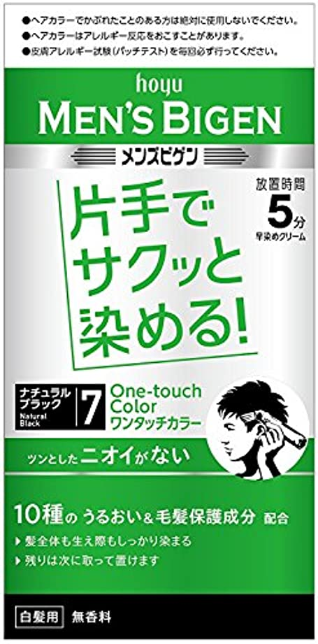 前甘やかすわずかなメンズビゲン ワンタッチカラー 7ナチュラルブラック×6個