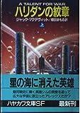 ハリダンの紋章〈上〉 (ハヤカワ文庫SF)