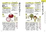旬の野菜の栄養事典 最新版 画像