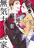 【単行本版】夢見る編集者と無気力小説家 1【電子特典付き】 (AmarEコミック)