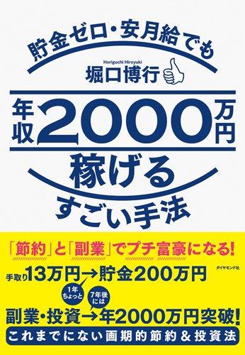 貯金ゼロ・安月給でも年収2000万円稼げるすごい手法--「節約」と「副業」でプチ富豪になる!の詳細を見る