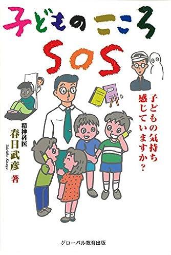 子どものこころSOS (価格改定・新装刊)