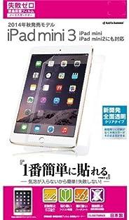 ラスタバナナ 失敗ゼロフィルム iPad mini 3 CL587MINI3