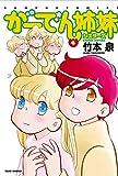 がーでん姉妹 4 (バンブーコミックス)