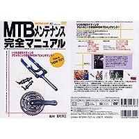 MTBメンテナンス完全マニュアル (<VHS>)