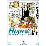 Heaven?〔新装版〕 (2) (ビッグコミックス)