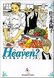 Heaven?―ご苦楽レストラン (2) (ビッグコミックス)