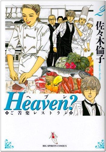 Heaven?―ご苦楽レストラン (2) (ビッグコミックス)の詳細を見る