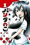 パンダのこ 1 (少年チャンピオンコミックス)