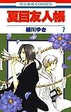 夏目友人帳 7 (花とゆめコミックス)