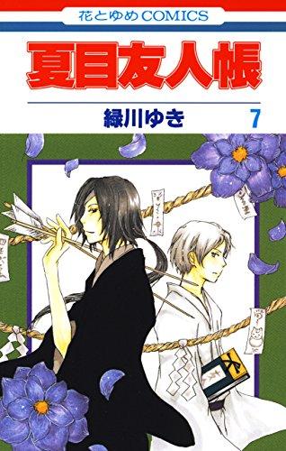 夏目友人帳 7 (花とゆめコミックス)の詳細を見る