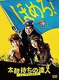 太鼓持ちの達人~正しい××のほめ方~ DVD-BOX[DVD]