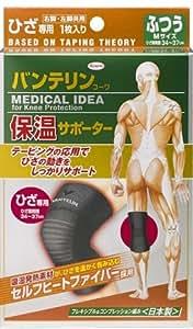 バンテリンサポーター 保温ひざ用 ブラック ふつうサイズ ひざ頭周囲 34~37cm