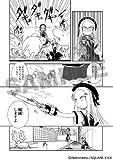 戦国スクナ(3) (ガンガンコミックスONLINE) 画像