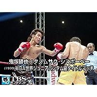 鬼塚勝也×タノムサク・シスボーベー(1993) WBA世界ジュニアバンタム級タイトルマッチ【TBSオンデマンド】