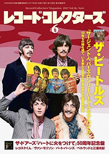 レコード・コレクターズ 2017年 06 月号