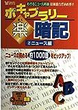 ボキャブラリー楽暗記〈2〉ニュース編 (創育のCD&BOOKシリーズ)