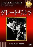 グレートワルツ [DVD]