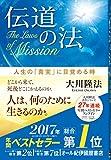 伝道の法 ~人生の「真実」に目覚める時~ (法シリーズ)
