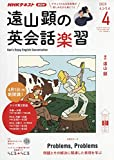 NHKラジオ遠山顕の英会話楽習 2019年 04 月号 [雑誌]