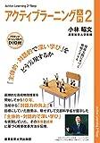アクティブラーニング入門2〔DVD付〕