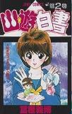 幽☆遊☆白書 (2) (ジャンプ・コミックス)