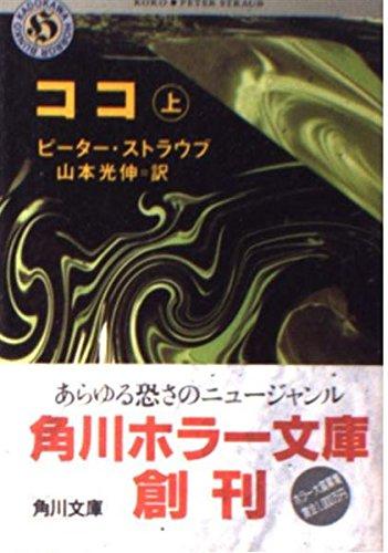 ココ (上) (角川ホラー文庫)の詳細を見る