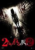 2ちゃんねるの呪い VOL.2[DVD]