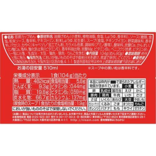 『日清ソース焼そばカップチキンスープ付き104g×12個』の2枚目の画像