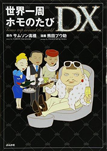 世界一周ホモのたびDX