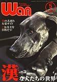 wan (ワン) 2008年 05月号 [雑誌] 画像