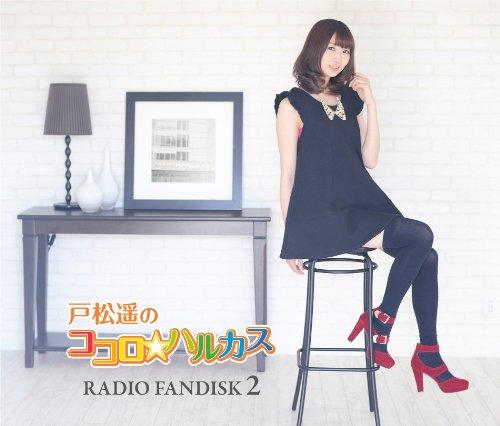 戸松遥のココロ☆ハルカス RADIO FANDISK 2 戸松遥 セカンドショット